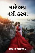 Mohit Chavda દ્વારા મારે લગ્ન નથી કરવાં ગુજરાતીમાં