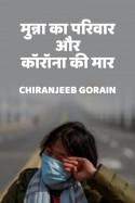 मुन्ना का परिवार और कॉरॉना की मार बुक Chiranjeeb Gorain द्वारा प्रकाशित हिंदी में