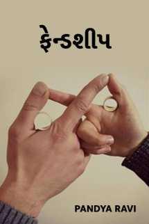 Pandya Ravi દ્વારા ફેન્ડશીપ - 1 ગુજરાતીમાં