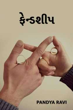 Friendship - 1 by Pandya Ravi in Gujarati
