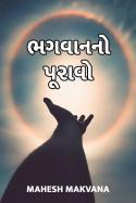 Mahesh makvana દ્વારા ભગવાન નો પૂરાવો ગુજરાતીમાં