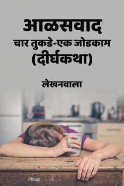 Lekhanwala यांनी मराठीत आळसवाद-चार तुकडे एक जोडकाम (दीर्घकथा)
