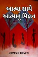 Urvashi Trivedi દ્વારા આત્મા સાથે આત્મા નું મિલન ગુજરાતીમાં