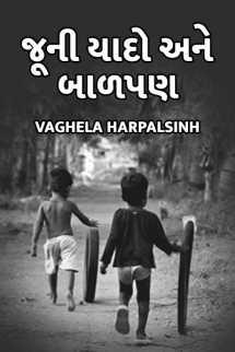 VAGHELA HARPALSINH દ્વારા જૂની યાદો અને બાળપણ ગુજરાતીમાં