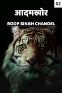 आदमखोर - 2 - अंतिम भाग बुक Roop Singh Chandel द्वारा प्रकाशित हिंदी में