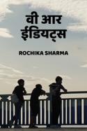 वी आर ईडियट्स बुक Rochika Sharma द्वारा प्रकाशित हिंदी में