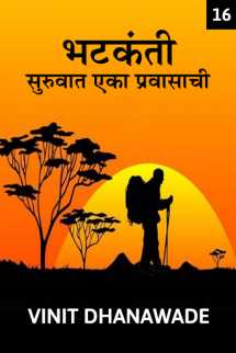 भटकंती .... आठवणींच्या गर्द रानातली -  भाग १६ मराठीत vinit Dhanawade