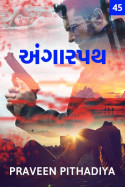 Praveen Pithadiya દ્વારા અંગારપથ. - ૪૫ ગુજરાતીમાં