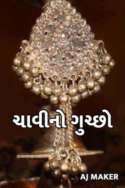 Chaavino guchho by AJ Maker in Gujarati