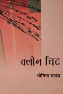 क्लीन चिट- योगिता यादव बुक राजीव तनेजा द्वारा प्रकाशित हिंदी में