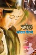 कोड - The Story of leukoderma Girl….. मराठीत Sanjay Yerne