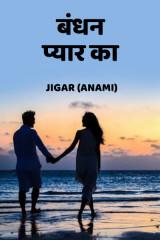 बंधन प्यार का..  by જીગર _અનામી રાઇટર in Hindi