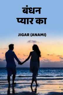 बंधन प्यार का.. बुक જીગર _અનામી રાઇટર द्वारा प्रकाशित हिंदी में