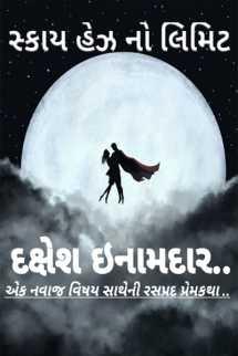 Dakshesh Inamdar દ્વારા સ્કાય હેઝ નો લીમીટ - 1 ગુજરાતીમાં