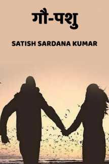 गौ-पशु बुक Satish Sardana Kumar द्वारा प्रकाशित हिंदी में