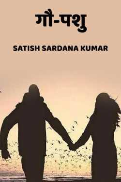 Gou-Pashu by Satish Sardana Kumar in Hindi