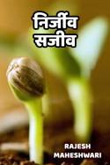 निर्जीव सजीव बुक Rajesh Maheshwari द्वारा प्रकाशित हिंदी में