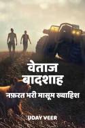 वेताज बादशाह - नफ़रत भरी मासूम ख्वाहिश - 1 बुक Uday Veer द्वारा प्रकाशित हिंदी में