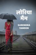 लोरिया मैम बुक Surendra Tandon द्वारा प्रकाशित हिंदी में