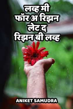 Love me for a reason.. let the reason be love - 1 by Aniket Samudra in Marathi