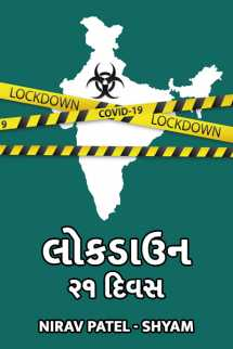 Nirav Patel SHYAM દ્વારા લોકડાઉન-૨૧ દિવસ - ભાગ -૧ ગુજરાતીમાં