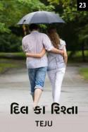 Tejal દ્વારા દિલ કા રિશ્તા A LOVE STORY - 23 ગુજરાતીમાં