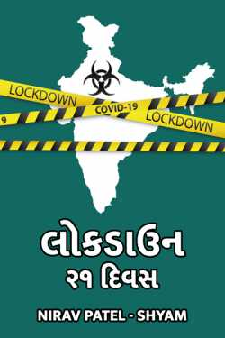 Lockdown- 21 day's By Nirav Patel SHYAM in Gujarati