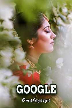Google by Omahazeeya