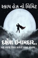 સ્કાય હેઝ નો લીમીટ  દ્વારા Dakshesh Inamdar in Gujarati