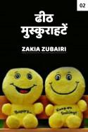 ढीठ मुस्कुराहटें... - 2 - अंतिम भाग बुक Zakia Zubairi द्वारा प्रकाशित हिंदी में