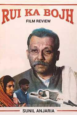 rui ka boj- film review by SUNIL ANJARIA in Gujarati