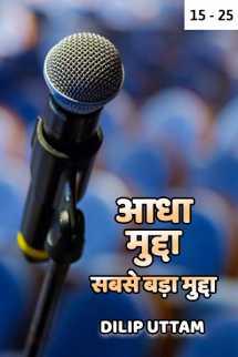 आधा मुद्दा (सबसे बड़ा मुद्दा) -अध्याय-15 16 17 18 19 20 21 22 23 24 25 बुक DILIP UTTAM द्वारा प्रकाशित हिंदी में