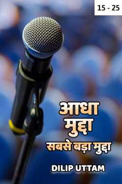 ADHA  MUDDA SABSE BADA MUDDA - 15 to 25 by DILIP UTTAM in Hindi