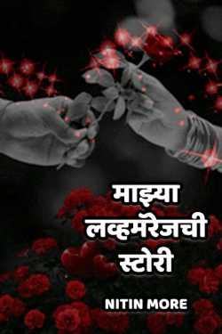 MAZYA LOVEMARRIAGECHI STORY - 1 by Nitin More in Marathi