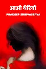 आओ थेरियों  by Pradeep Shrivastava in Hindi