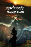 दास्ताँ ए दर्द! - 1 बुक Pranava Bharti द्वारा प्रकाशित हिंदी में