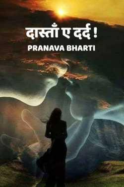 Dasta e dard - 1 by Pranava Bharti in Hindi