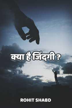 Kya he jindagi - 1 by Rohit Shabd in Hindi
