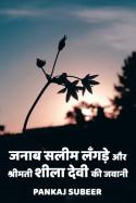 जनाब सलीम लँगड़े और श्रीमती शीला देवी की जवानी - 1 बुक PANKAJ SUBEER द्वारा प्रकाशित हिंदी में