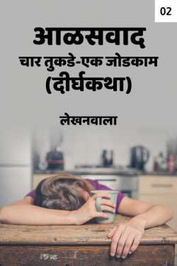 lazyism  Four pieces and One Joint Hand - 2 by Lekhanwala in Marathi