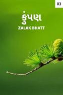 Zalak bhatt દ્વારા કુંપણ - 3 ગુજરાતીમાં