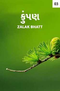 hump - 3 by Zalak bhatt in Gujarati