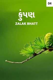 Zalak bhatt દ્વારા કુંપણ - 4 ગુજરાતીમાં