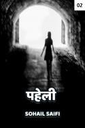 पहेली - 2 बुक Sohail Saifi द्वारा प्रकाशित हिंदी में