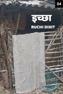 इच्छा - 4 बुक Ruchi Dixit द्वारा प्रकाशित हिंदी में