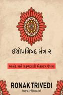 Ronak Trivedi દ્વારા ઇશોપનિષદ મંત્ર ૨ – આનંદ અને સફળતાનો એકમાત્ર ઉપાય ગુજરાતીમાં