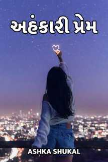 Ashka Shukal દ્વારા અહંકારી પ્રેમ - 1 ગુજરાતીમાં