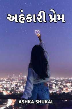 ahankari prem - 1 by Ashka Shukal in Gujarati
