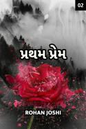 Rohan Joshi દ્વારા પ્રથમ પ્રેમ - ભાગ ૨ ગુજરાતીમાં