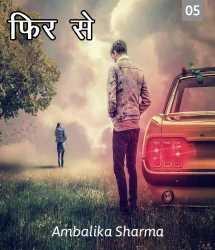 फिर से - 5 बुक Ambalika Sharma द्वारा प्रकाशित हिंदी में